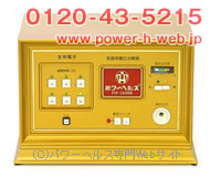 POWER Health 14000A