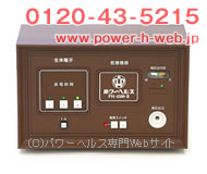 POWER Health 4500